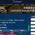 【おすすめの仮想通貨取引所】Overbit(オーバービット)取引所の魅力
